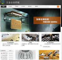 智能网站建设展示初级版