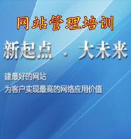 网站管理技术培训